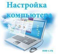 Настройка компьютеров в Краснокамске